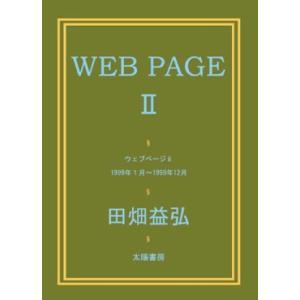 WEB PAGE II (田畑益弘・著)B6/220頁|taiyoshobo
