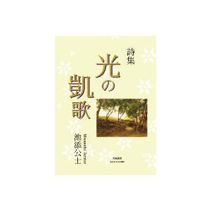 光の凱歌 (池添公士・著)A5/166頁|taiyoshobo