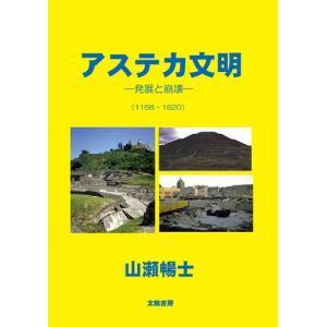 アステカ文明‐発展と崩壊‐(山瀬暢士・著)A5/202頁|taiyoshobo