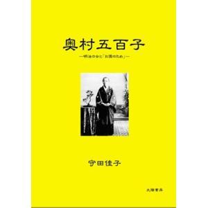奥村五百子‐明治の女と「お国のため」‐(守田佳子・著)A5/174頁|taiyoshobo