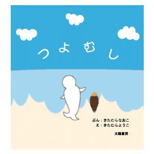 つよむし(きらむら なおこ・著)B5変/36頁|taiyoshobo