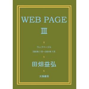 WEB PAGE III (田畑益弘・著)B6/270頁|taiyoshobo