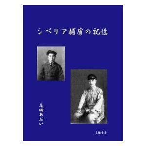 シベリア捕虜の記憶(高田あおい・著)A5/40頁|taiyoshobo