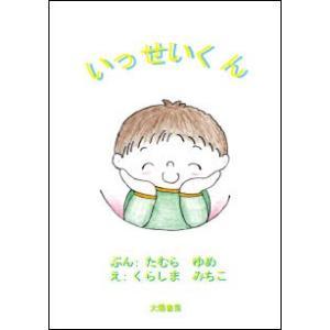 いっせいくん(たむら ゆめ・著)A5/40頁|taiyoshobo