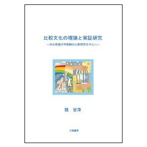 比較文化の理論と実証研究 (魏世萍・著)A5/344頁|taiyoshobo