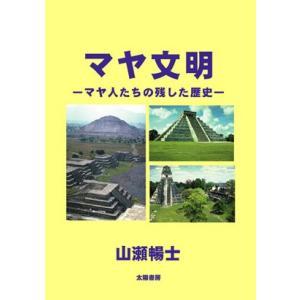 マヤ文明‐マヤ人たちが残した歴史‐(山瀬暢士・著)A5/246頁|taiyoshobo