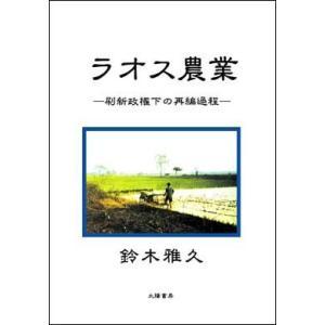 ラオス農業 (鈴木雅久・著)A5/114頁|taiyoshobo