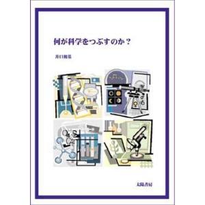 何が科学をつぶすのか? (井口和基・著)A5/227頁|taiyoshobo