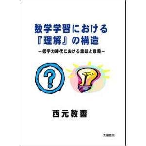 数学学習における「理解」の構造 (西元教善・著)A5/161頁 taiyoshobo