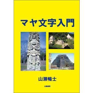 マヤ文字入門(山瀬暢士・著)B5/114頁|taiyoshobo
