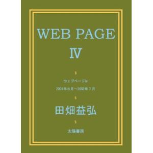 WEB PAGE IV (田畑益弘・著)B6/208頁|taiyoshobo