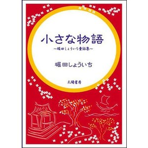 小さな物語(堀田しょういち・著)B6/134頁|taiyoshobo