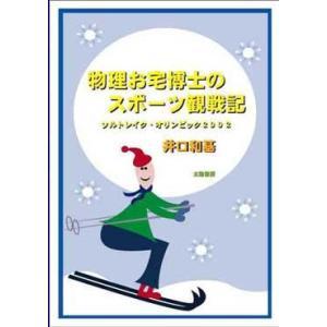 物理お宅博士のスポーツ観戦紀・ソルトレイクオリンピック2002 (井口和基・著)A5/150頁の商品画像|ナビ