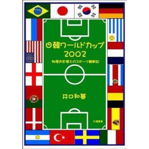 物理お宅博士のスポーツ観戦紀・ワールドカップ2002 (井口和基・著)A5/200頁|taiyoshobo