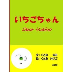 いちごちゃん(くとみ なみ・著)A5/32頁|taiyoshobo