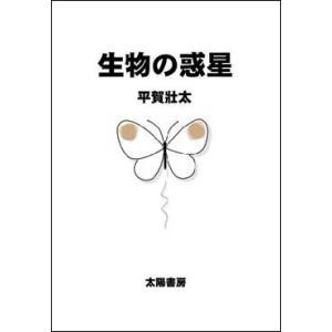 生物の惑星 (平賀壯太・著)A5/134頁|taiyoshobo