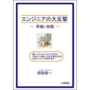 エンジニアの大反撃‐胃痛い放題(西田俊一・著)A5/188頁 taiyoshobo