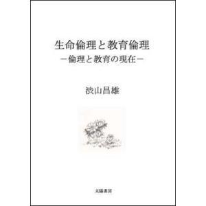 生命倫理と教育倫理 -倫理と教育の現在- (渋山昌雄・著)A5/186頁|taiyoshobo