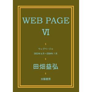 WEB PAGE VI (田畑益弘・著)B6/224頁|taiyoshobo