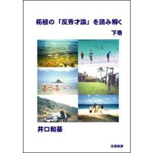 柘植の反秀才論を読み解く(下) (井口和基・著)A5/262頁|taiyoshobo