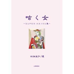 呟く女‐SUPER HAIKU集(田畑益弘・著)B6/292頁|taiyoshobo