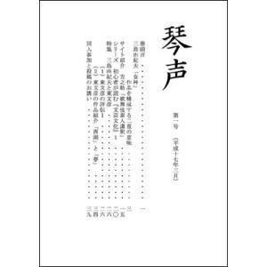 琴声・第一号(阿部誠・編)A5/40頁|taiyoshobo