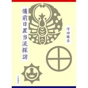 備前日置当流探訪 (守田勝彦・著)A5/200頁|taiyoshobo