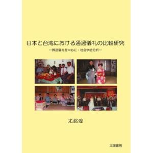 日本と台湾における通過儀礼の比較研究(尤銘煌・著)A5/380頁|taiyoshobo
