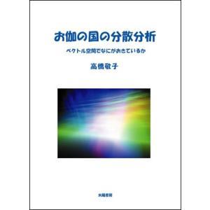 お伽の国の分散分析 (高橋敬子・著)A5/150頁 taiyoshobo