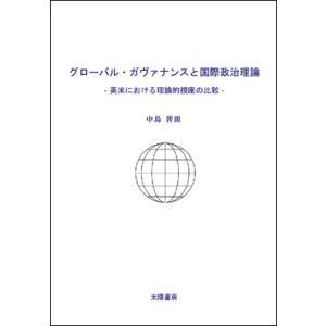 グローバル・ガヴァナンスと国際政治理論 (中島智朗・著)A5/110頁|taiyoshobo