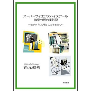 スーパーサイエンスハイスクール 数学分野の実践記(西元教善・著)A5/194頁 taiyoshobo