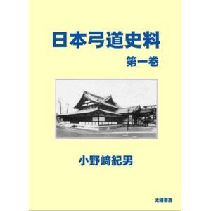 日本弓道史料・第一巻(小野崎紀男・著)A5/340頁|taiyoshobo