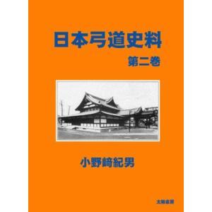日本弓道史料・第二巻(小野崎紀男・著)A5/350頁|taiyoshobo