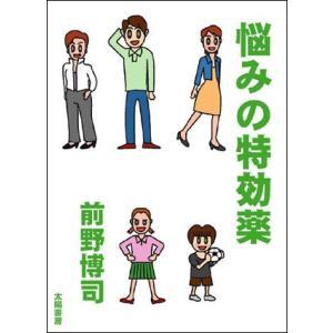 悩みの特効薬(前野博司・著)B6/144頁|taiyoshobo