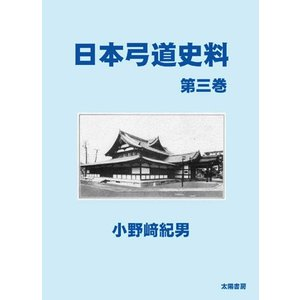 日本弓道史料・第三巻(小野崎紀男・著)A5/350頁|taiyoshobo