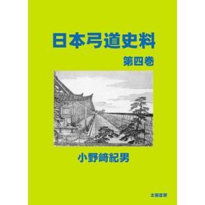 日本弓道史料・第四巻(小野崎紀男・著)A5/350頁|taiyoshobo