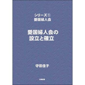 愛国婦人会(1) (守田佳子・著)A5/280頁|taiyoshobo