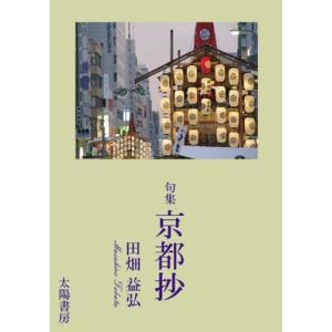 京都抄(田畑益弘・著)B6/172頁|taiyoshobo
