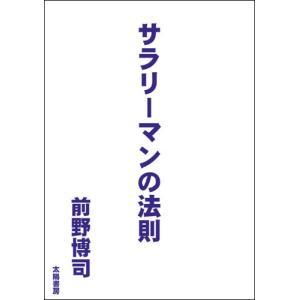 サラリーマンの法則(前野博司・著)A5/136頁|taiyoshobo
