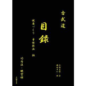 古武道目録・竹内流眺雲館(大島真雲・著、岡田幸仁・編)A5/105頁|taiyoshobo