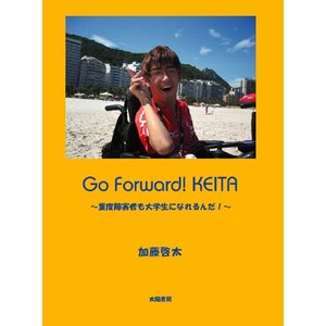 Go Forward! KEITA ‐重度障害者も大学生になれるんだ!(加藤啓太・著)A5/122頁|taiyoshobo
