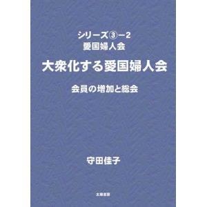 愛国婦人会(3−2) (守田佳子・著)A5/205頁|taiyoshobo
