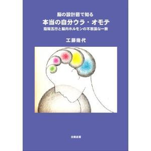 本当の自分ウラ・オモテ‐陰陽五行と脳内ホルモンの不思議な一致‐(工藤幾代・著)A5/177頁|taiyoshobo