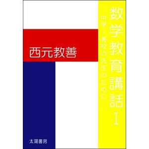数学教育講話I (西元教善・著)A5/228頁 taiyoshobo