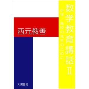 数学教育講話II (西元教善・著)A5/220頁 taiyoshobo