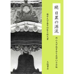 続日置の源流 (岡山大学弓道部OB会・編)A5/296頁|taiyoshobo