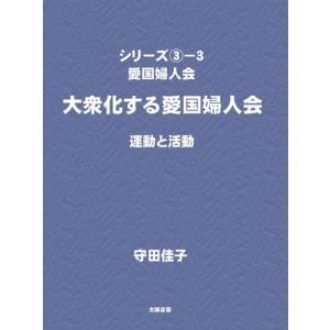愛国婦人会(3−3) (守田佳子・著)A5/228頁|taiyoshobo