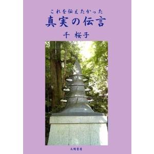 真実の伝言‐これを伝えたかった‐(千桜子・著)A5/194頁|taiyoshobo