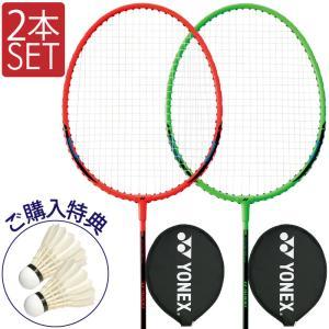 YONEX ヨネックス B4000 バドミントンラケット 2本セット シャトル×2プレゼント レジャ...