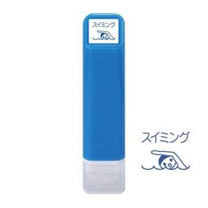 こどものかお スケジュール 浸透印 スタンプ スイミング インク色:ブルー|taiyotomah
